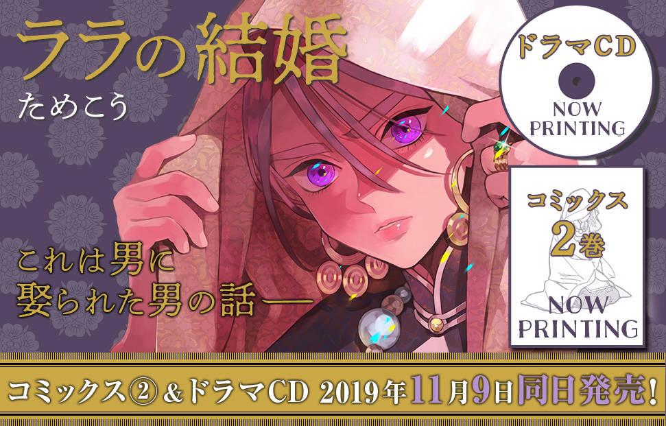 キャストは斉藤壮馬&江口拓也! 人気BL『ララの結婚』コミックス2巻&ドラマCD発売決定♪