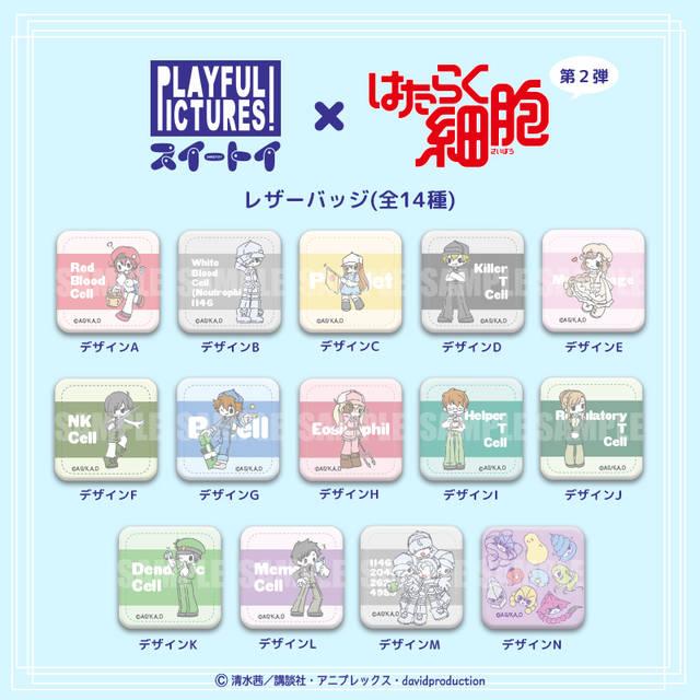 TVアニメ『はたらく細胞』描き起こしデザイン第2弾のレザーバッジ、ポストカードケースが新発売!