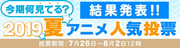 2019夏アニメ、何見てる? 第2位は『ロード·エルメロイII世の事件簿』第1位は?