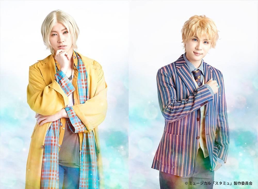 法月康平&樋口裕太出演、ミュージカル『スタミュ』オリジナルキャラクタービジュアル解禁!