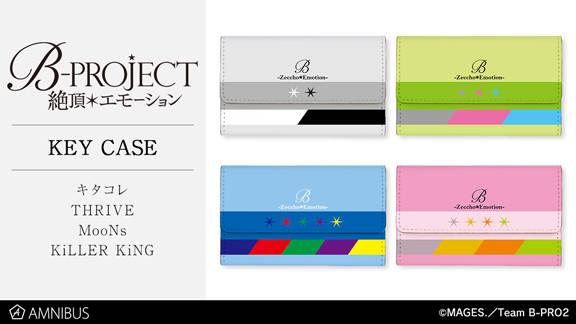 『B-PROJECT~絶頂*エモーション~』各グループをイメージしたキーケースを受注生産!