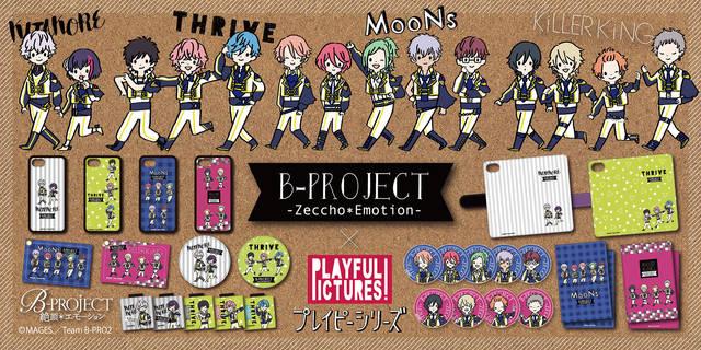 写真映えバッチリ♪ 『B-PROJECT〜絶頂*エモーション〜』からデフォルメデザインのグッズが登場!