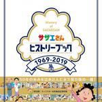 マスオさん役、声優・増岡弘さんご卒業! 『サザエさんヒストリーブック1969-2019』発売!