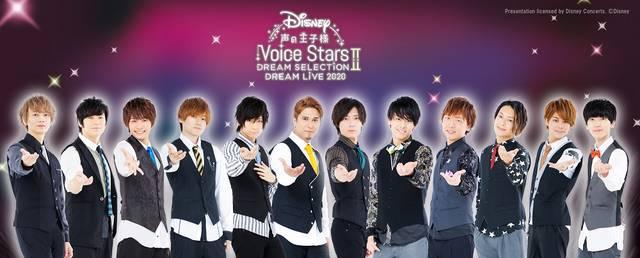 荒牧慶彦、小澤廉ら12人が歌う『Disney 声の王子様』全曲試聴PV解禁!撮りおろしビジュアルも♪