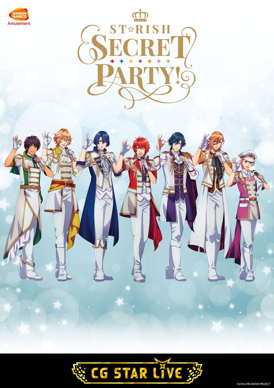 うたプリ・ST☆RISHによる単独ステージ 『ST☆RISH SECRET PARTY』再演決定!