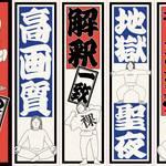 オタク女子の日常を描いた『裸一貫! つづ井さん1』アニメイト限定セットは千社札シールつき!