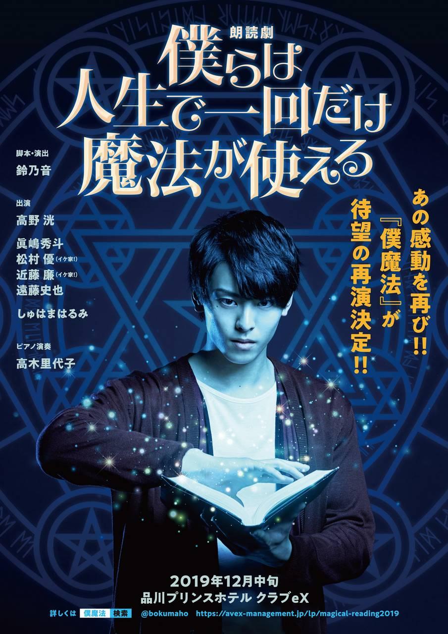 高野洸 主演・朗読劇『僕らは人生で一回だけ魔法が使える』2019年12月に再演決定