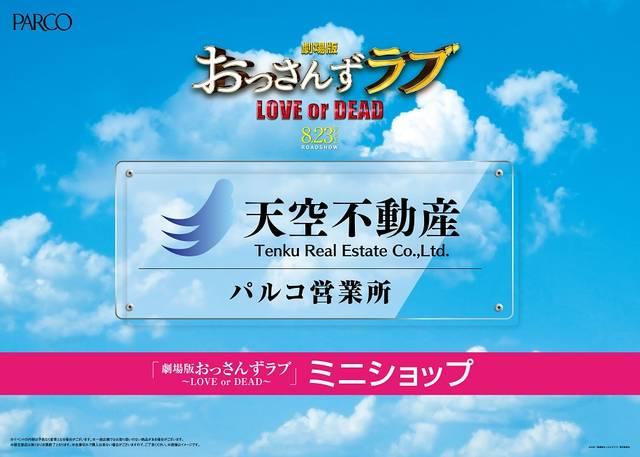 『劇場版おっさんずラブ ~LOVE or DEAD~』期間限定のミニショップがオープン!