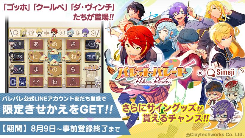 内田雄馬、柿原徹也らのサイングッズが当たる♪ 『パレットパレード』×きせかえキーボードアプリ『Simeji』期間限定コラボ