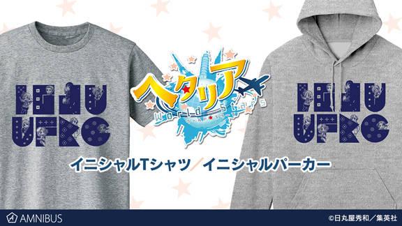 シンプル&オシャレ♪ 『ヘタリア World★Stars』のイニシャルTシャツ&パーカーが登場!
