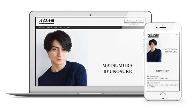 松村龍之介のオフィシャルサイト&公式ファンクラブ「のすけの畑」がオープン!