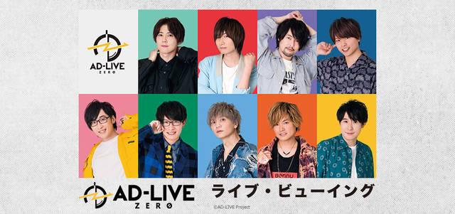鈴村健一と森久保祥太郎による新たな挑戦!「AD-LIVE」2019年公演が国内、香港、台湾の映画館でライブ・ビューイング決定