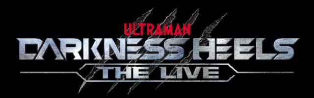 『ウルトラマンX』高橋健介も出演!舞台『DARKNESS HEELS~THE LIVE~』アフタートークゲスト追加発表