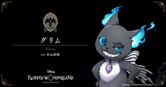 『黒執事』枢やなが描くキュートな相棒♥『ディズニー ツイステッドワンダーランド』キャラクター&CV紹介!