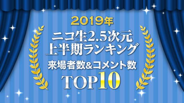 【2019年上半期】『テニミュ』『刀剣乱舞』第1位はどれ? 2.5次元番組ランキング発表!