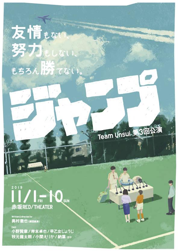 ⼩野賢章、岸本卓也、早⼄⼥じょうじ出演! Team Unsui第3回公演『ジャンプ』ポスタービジュアル解禁♪