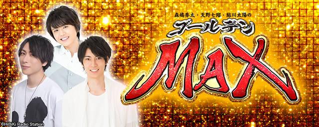 「森嶋秀太・天野七瑠・鮎川太陽のゴールデンMAX」8月25日番組初のイベントを実施!