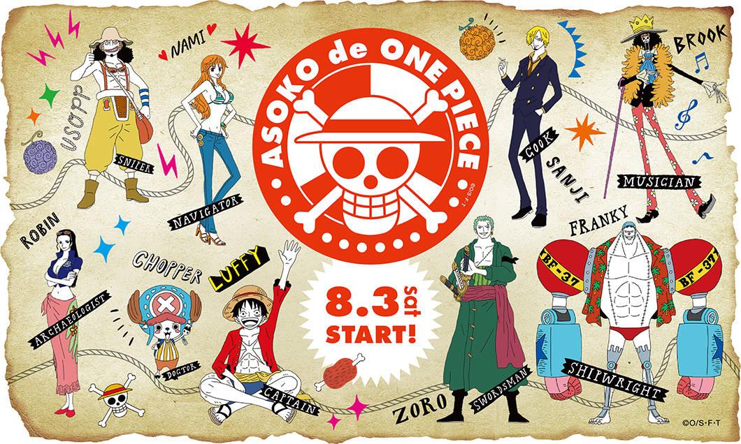 『ONE PIECE』×「ASOKO」♪ ニュー雑貨がなんと94アイテムも登場!