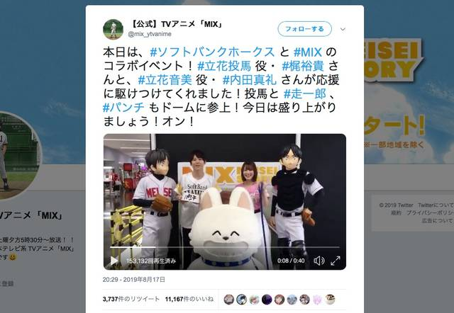 梶裕貴「すごい楽しい!」内田真礼、内田雄馬も登場!アニメ『MIX』の球団コラボ始球式が開催