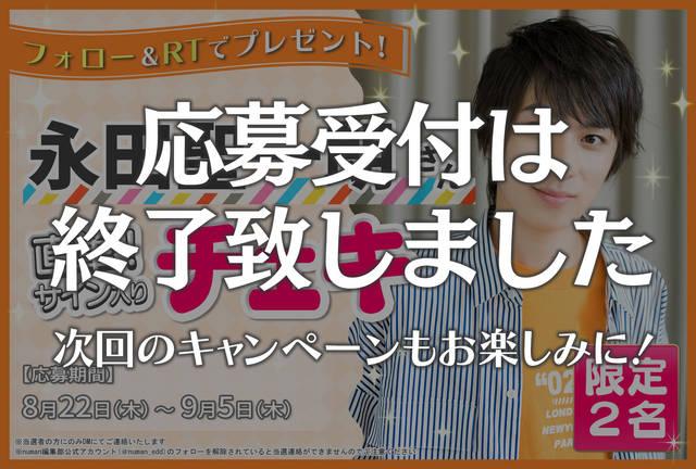 永田聖一朗さんサイン入りチェキプレゼントキャンペーン│沼落ち5秒前!独占インタビュー