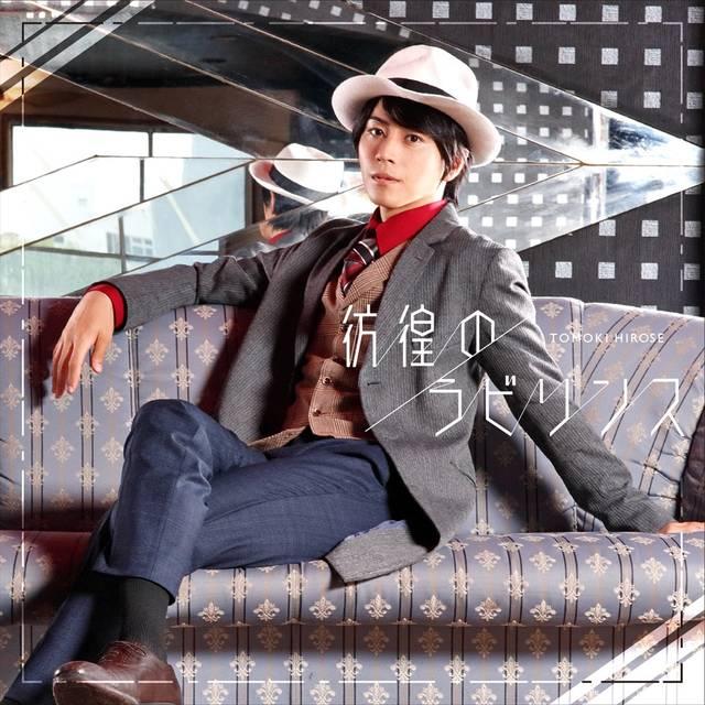 廣瀬智紀、映画主題歌『彷徨のラビリンス』PV&ジャケット3種が公開!小越勇輝とのバディムービー