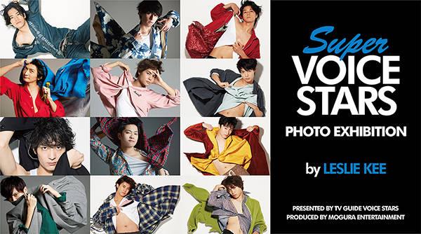 梅原裕一郎、増田俊樹ら12人が肌を…!禁断のフォトセッション、撮影風景ムービーも写真展で公開