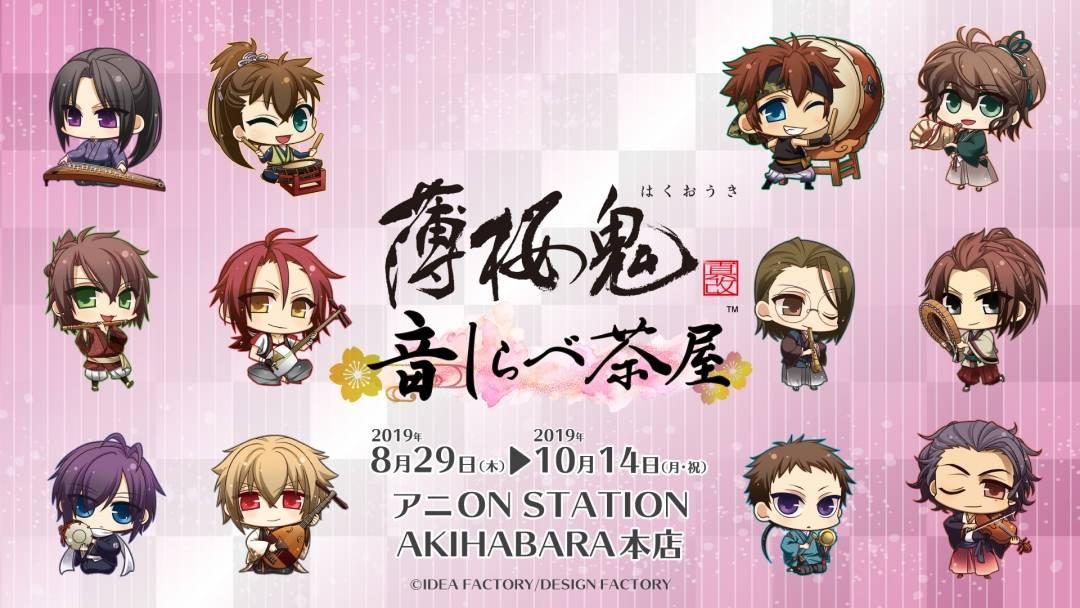 『薄桜鬼』コラボカフェ決定♪ 新作発売祝の特別メニューや楽曲リクエストなど盛りだくさん♪