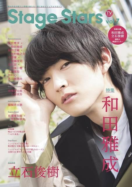 和田雅成が表紙&インタビューに登場♪『TVガイド Stage Stars』裏表紙&巻末特集は立石俊樹も♪