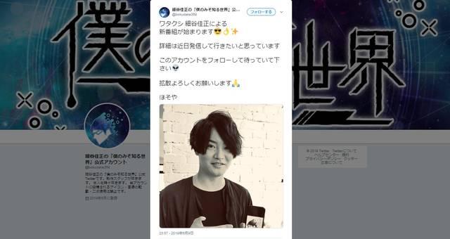 "Yoshimasa Hosoya tweeted in English! ""Hi everyone in the world"""