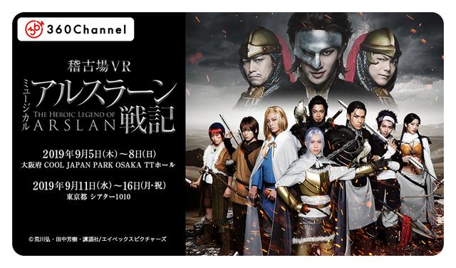 木津つばさ、加藤将らの出演者7人に囲まれるミュージカル『アルスラーン戦記』円陣トークが配信開始!