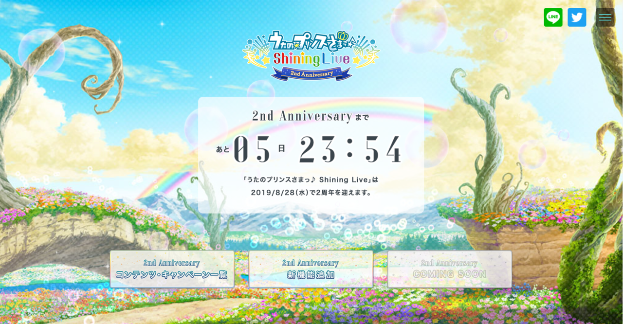 「うたの☆プリンスさまっ♪ Shining Live」2周年特設サイトを公開!新テーマソングも追加予定!
