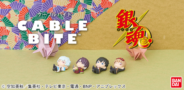 銀時、高杉、土方、沖田があなたのケーブルを守る!CABLE BITE『銀魂』8月23日(金)発売開始!