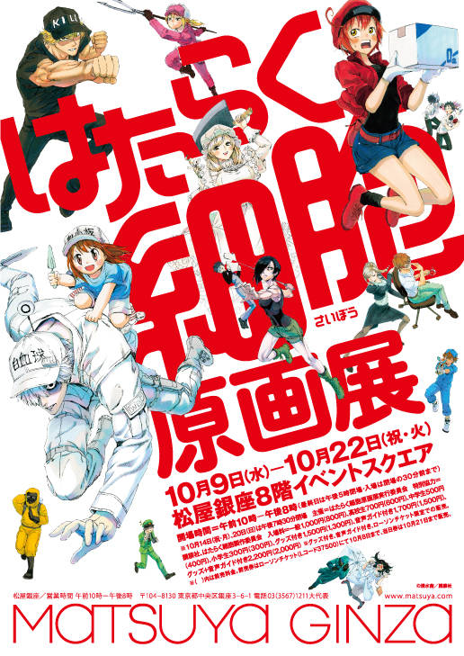 『はたらく細胞』過去最大規模となる原画展が東京・愛知にて開催決定!グッズ、音声付きチケットも発売