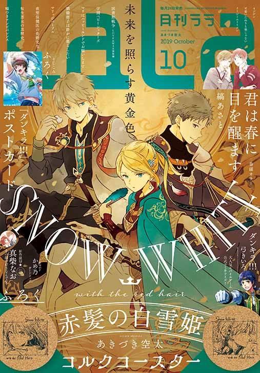 表紙&ふろくに『赤髪の白雪姫』LaLa10月号、8月24日発売!『ダンキラ!!!』ポストカードも