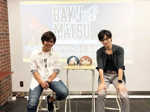 佐藤拓也&多田啓太が出演! テレビアニメ『BAKUMATSU』スペシャルトークショーのレポートが到着♪