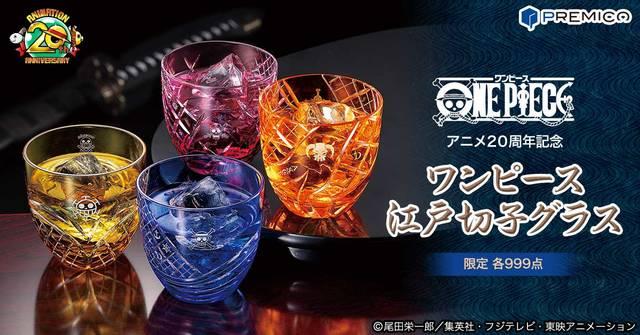 『ONE PIECE』が和の伝統「江戸切子」とコラボ♪ 人気キャラのイメージグラスが登場!