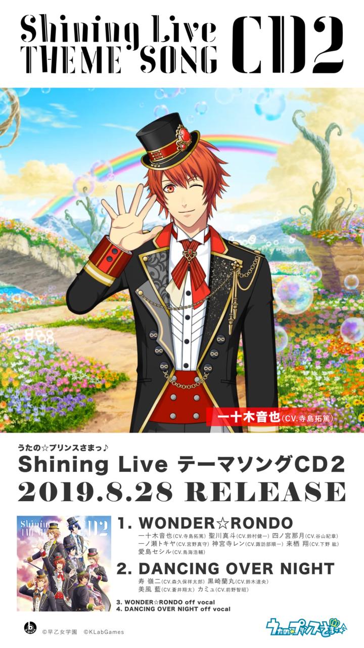 『うたの☆プリンスさまっ♪』動くアイドルたちのデジタル広告が展開!「Shining LiveテーマソングCD2」まもなく発売