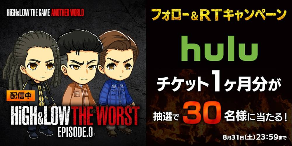 Huluチケットが30名に当たる!『HiGH&LOW THE GAME ANOTHER WORLD』Twitterキャンペーン実施!