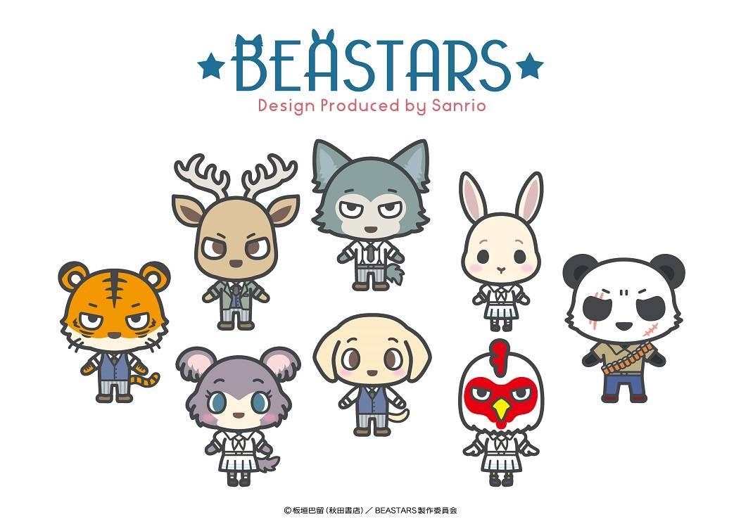 『BEASTARS』×『サンリオ』! レゴシやルイたちをサンリオがデザインプロデュース♪