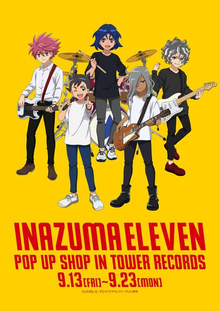 『イナズマイレブン』9月13日よりタワーレコードにてPOP UP SHOP開催決定!描きおろしグッズを先行販売