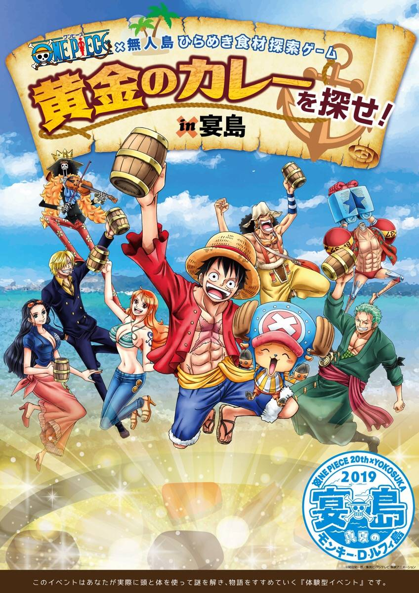 『ONE PIECE』×「リアル謎解きゲーム」! 舞台はなんと…無人島!