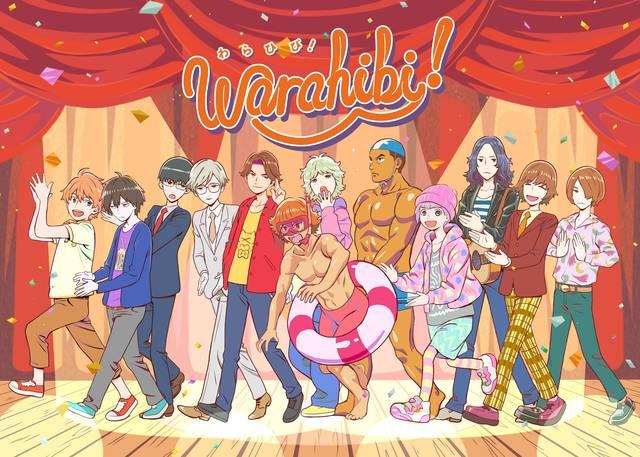 沢城千春、駒田航、堀江瞬ら出演♪ サンリオのお笑いプロジェクト 『Warahibi!(わらひび!)』始動!