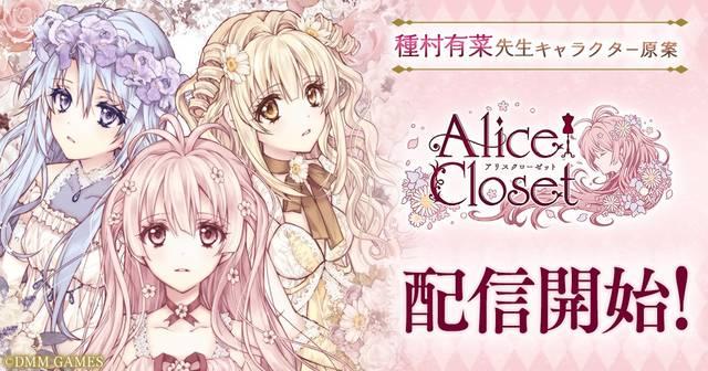 『Alice Closet(アリスクローゼット)』遂にリリース! 種村有菜描き下ろしイラストも♪