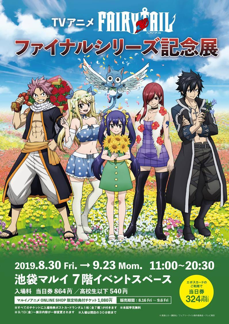 『FAIRY TAIL』ファイナルシリーズ記念展 開催! 原画・絵コンテの展示やフォトスポットも♪