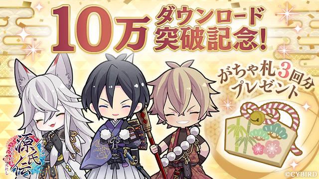 『イケメン源氏伝 あやかし恋えにし』10万ダウンロード突破! 記念キャンペーン開催中♪