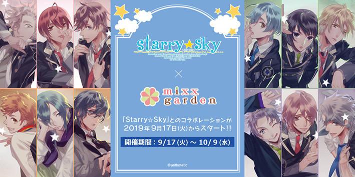 『Starry☆Sky』コラボカフェ開催決定! オリジナルグッズ販売、前売り特典や入場者特典も♪