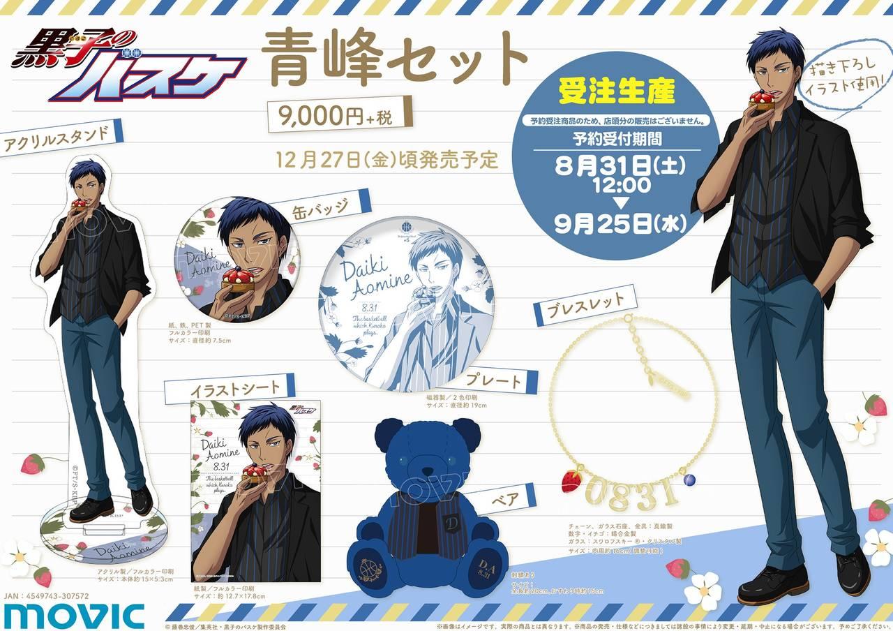 『黒子のバスケ』青峰大輝の描き下ろしバースデーセットが受注開始!青色のおすわりベアがかわいい