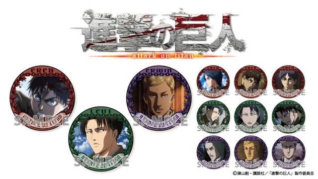 TVアニメ『進撃の巨人』エレン、リヴァイ、エルヴィンのトレーディング缶バッジ等がアニメイトで先行販売!