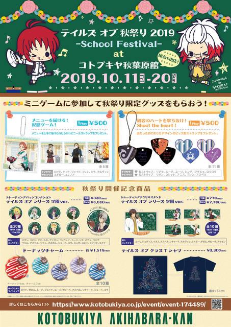 """「テイルズ オブ 秋祭り 2019 ~School Festival~」""""学園祭""""をテーマにしたグッズが多数登場!"""