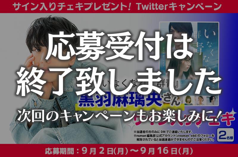 黒羽麻璃央さんサイン入りチェキプレゼントキャンペーン│映画『いなくなれ、群青』インタビュー